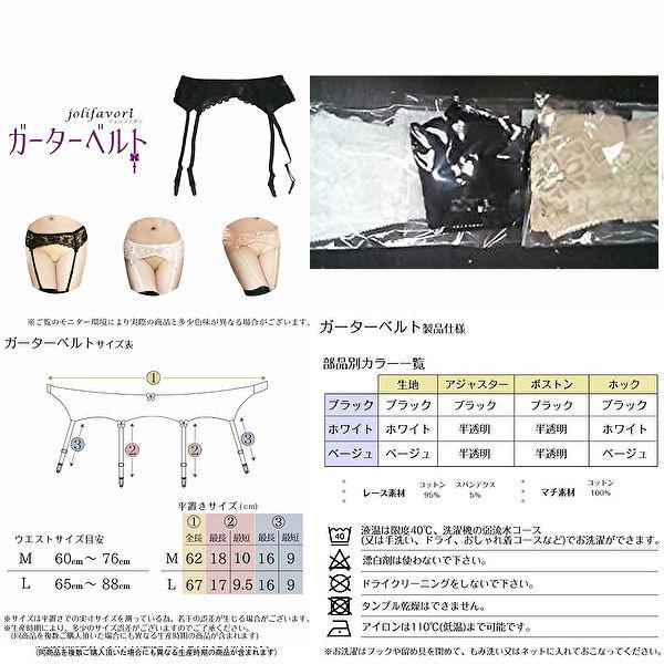 ☆★通常品セット★☆ガーターベルト&ストッキング