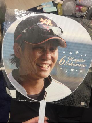坂本勇人うちわ