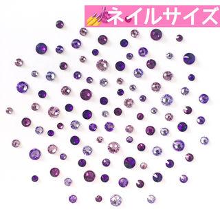 *ネイルサイズ【スワロフスキー】パープルmix 100粒