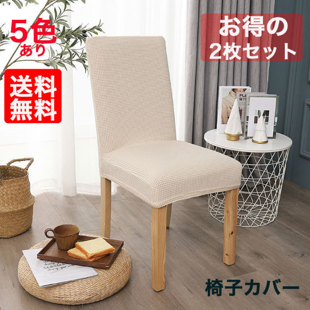 チェア 椅子カバー 伸縮素材 2枚セット ベージュ - フリマアプリ&サイトShoppies[ショッピーズ]