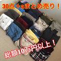 30点+aまとめ売りブランド多数!転売可