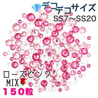 デコデコサイズ【スワロ】ローズピンクmix 150粒