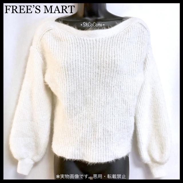 フリーズマート ボードネック フワフワ ニット(FREE'S MART(フリーズマート) ) - フリマアプリ&サイトShoppies[ショッピーズ]