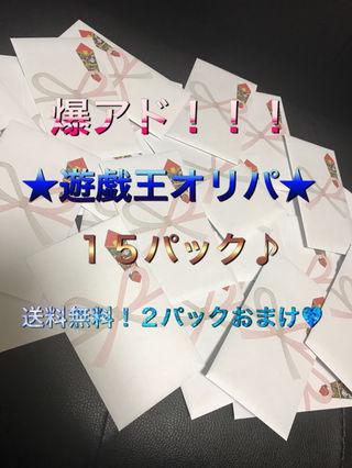 【第1弾】遊戯王 オリパ 200円!爆アド!15パック分