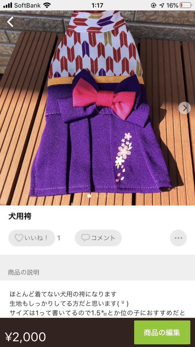 ペット用袴