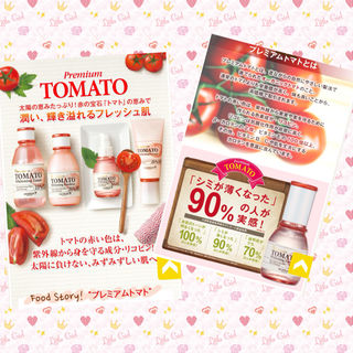 スキンフード 乳液 プレミアムトマト