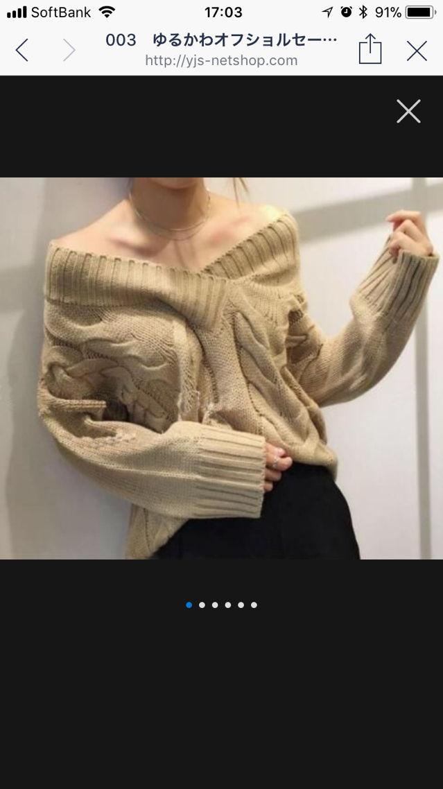 ゆるかわオフショルセーター
