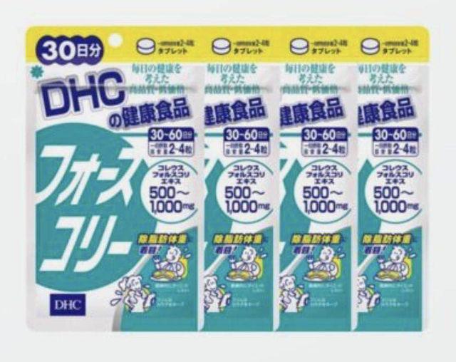 DHC フォースコリー30日~60日分×4