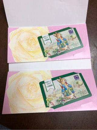 図書カード 1000円×2枚