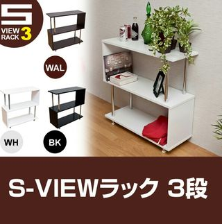 S-VIEW ラック 3段