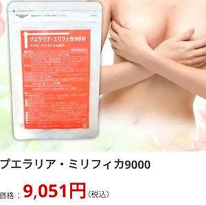 短期でAF!報告多数!定価9051円!バストアップサプリ