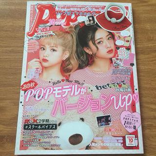 Popteen「2017.10月号」おまとめお得