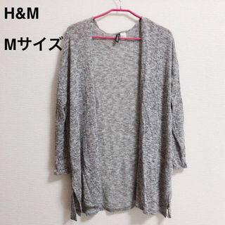 【コメントで値引き】H&M ロングカーディガン