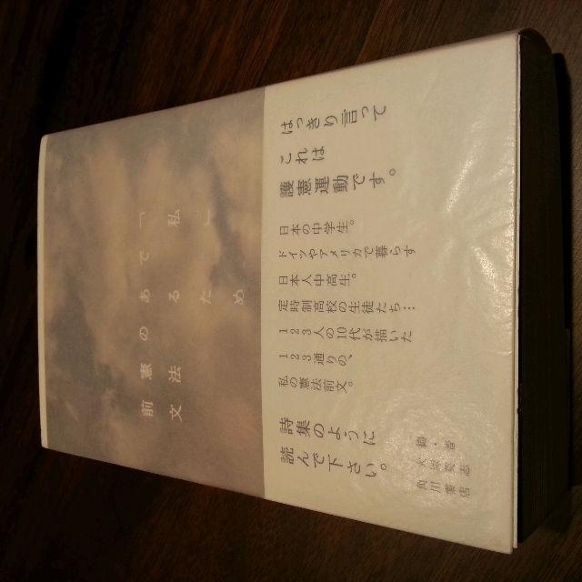 「私」であるための憲法前文 大塚 英志 角川書店 - フリマアプリ&サイトShoppies[ショッピーズ]