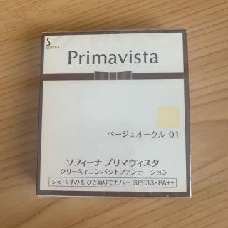 プリマヴィスタ  クリーミィコンパクト  ファンデーション
