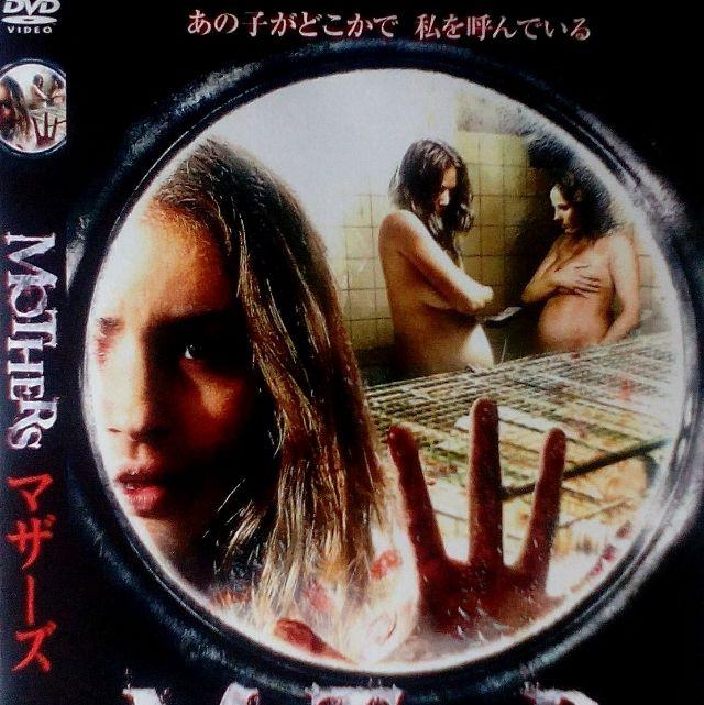 DVD・マザーズ - フリマアプリ&サイトShoppies[ショッピーズ]