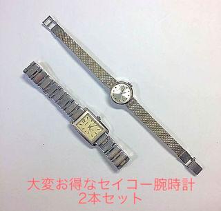 鑑定済み正規品 セイコー腕時計 2本セット