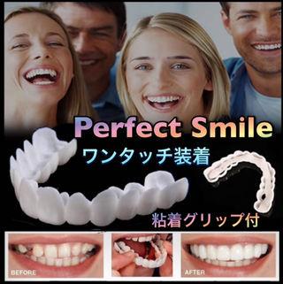 パーフェクトスマイル 上の歯専用カバー