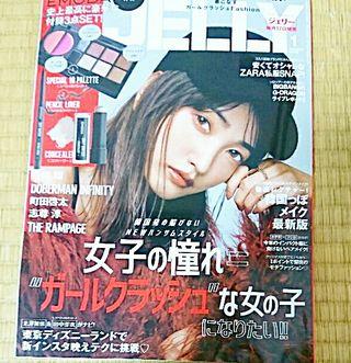 【新品未使用】ジェリー1月号最新号雑誌とコンシーラー付き