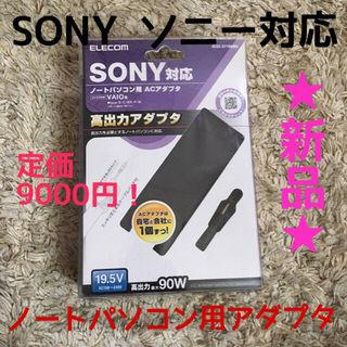 定価9000円! ノートパソコン用 アダプタ SONY ソニ