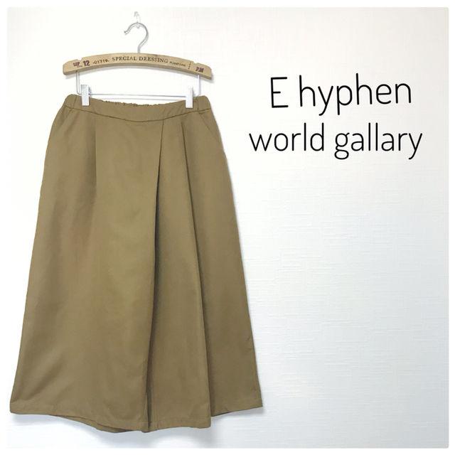 7E hyphen world gallary スカンツ(E hyphen world gallery(イーハイフンワールドギャラリー) ) - フリマアプリ&サイトShoppies[ショッピーズ]