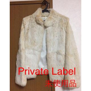 Private Labelファーコート未使用品