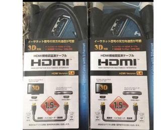 (送料無料) HDMIケーブル 1.5M×2本