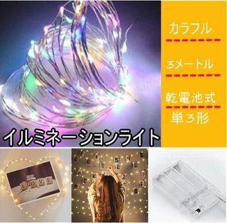 カラフル イルミネーション ライト LED 飾り 電池式