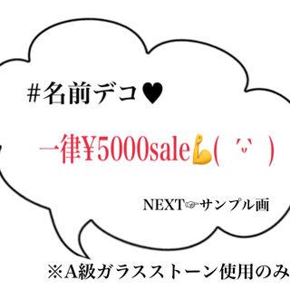 名前デコ 5000円セール!!