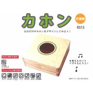 木の工作 楽器 カホン RS15