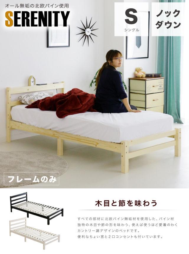送料無料すのこベッド シングル