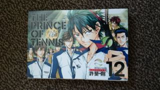 テニスの王子様season3完全版12巻