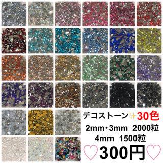 2mm・3mm・4mm約2000粒高分子結晶ストーン
