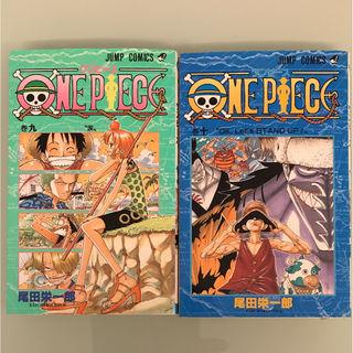 One piece 9巻10巻 2冊セット