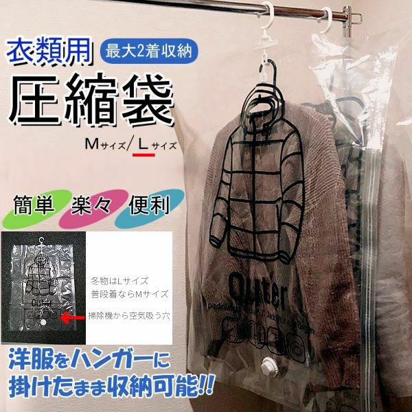 新品!衣類圧縮袋 :「Lサイズ」