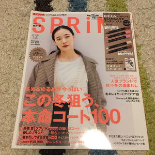 SPRiNG 2017年12月号