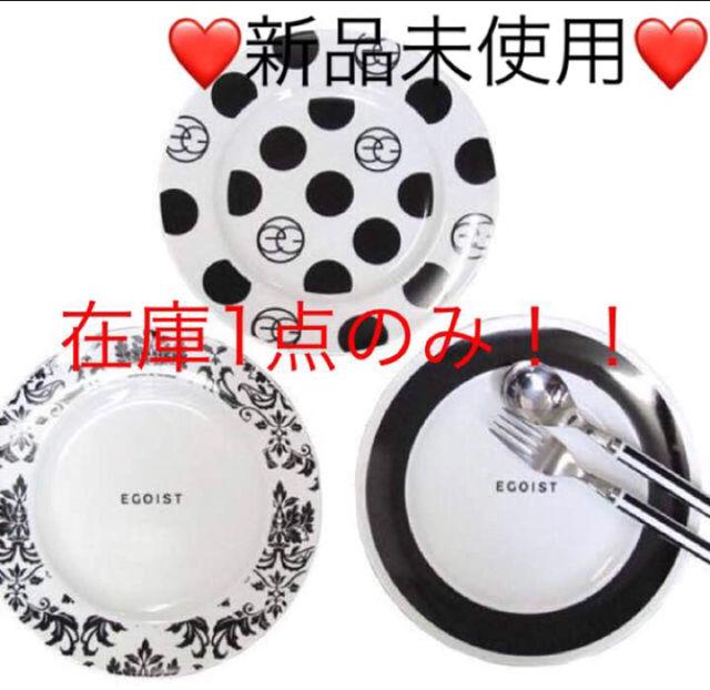 【EGOIST】ロゴ入り食器セット