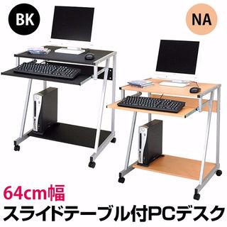 ☆シンプルなパソコンデスク BK/NA