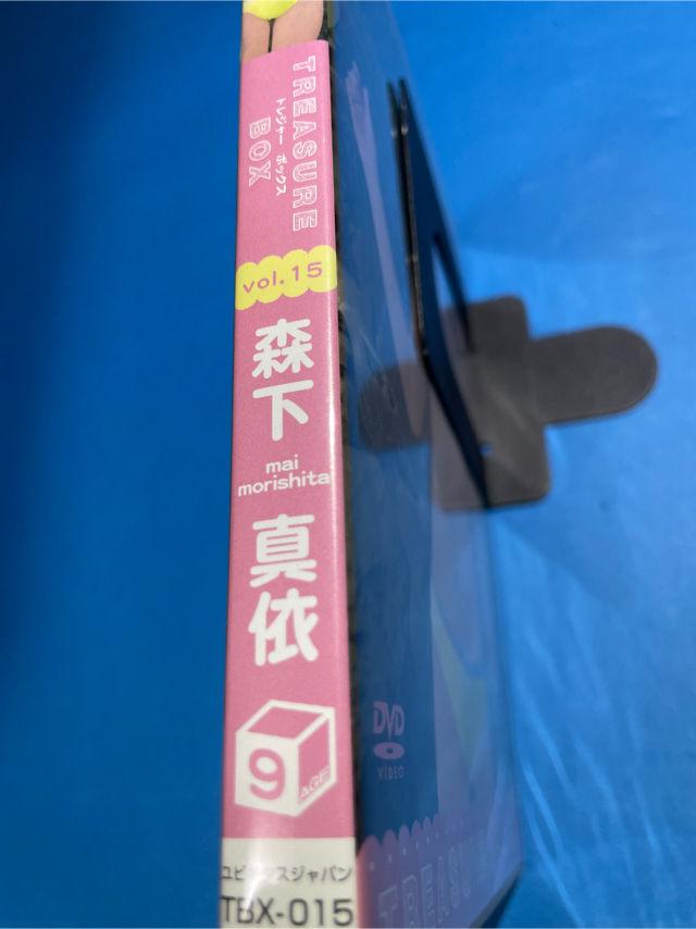 森下真依 TREASURE BOX vol.15 - フリマアプリ&サイトShoppies[ショッピーズ]