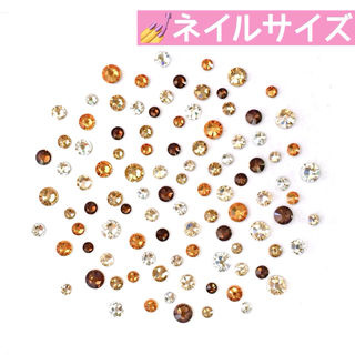 ネイル【スワロフスキー】ブラウンゴールドmix 100粒
