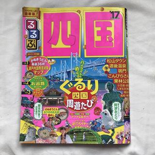 るるぶ  四国  '17