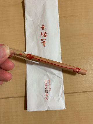川越氷川神社 赤鉛筆