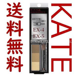 ケイト KATE デザイニングアイブロウ3D EX-4 5
