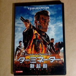 DVD・ターミネーター「ジェネシス」