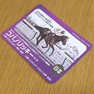 限定品 メモリアルレースカード(優勝馬コパノリッキー/武豊)