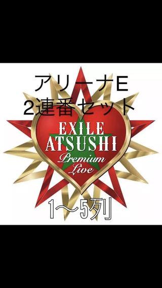 EXILEATSUSHI ライブチケット
