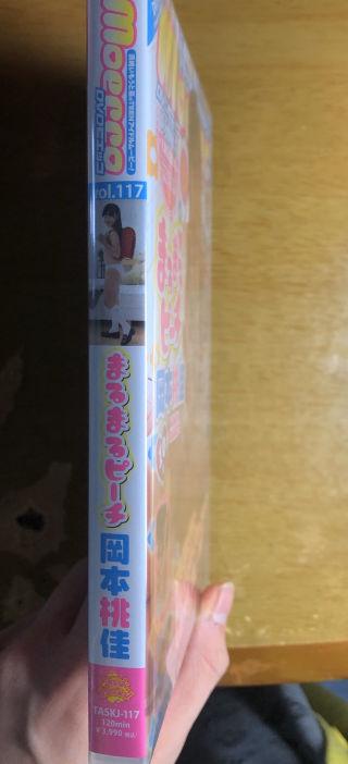 【新品】岡本桃華 高丘桜子 まるまるビーチ