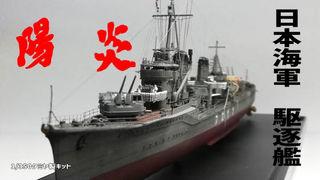 1/350日本海軍 駆逐艦 陽炎 精密完成品