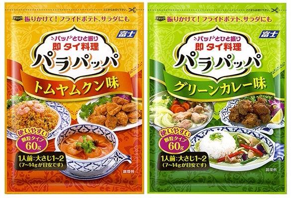 即タイ料理/パラパッパ(トムヤムクン味・グリーンカレー味)