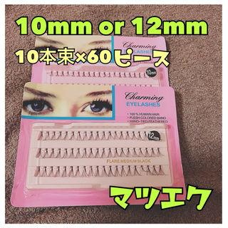 マツエク10mm or 12mm